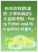 哈利波特[保護級:文學改編][4].火盃的考驗 : Harry Potter and the goblet of fire