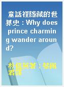 童話裡隱藏的世界史 : Why does prince charming wander around?