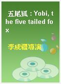 五尾狐 : Yobi, the five tailed fox