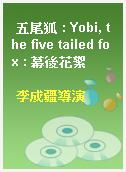 五尾狐 : Yobi, the five tailed fox : 幕後花絮