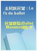 全民跳芭蕾 : Let