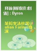 拜倫[輔導級:劇情] : Byron