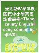 臺北縣97學年度國民中小學英語歌曲競賽=Tiapei county English song competition[DVD]
