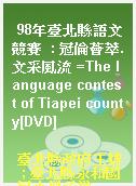 98年臺北縣語文競賽  : 冠倫薈萃.文采風流 =The language contest of Tiapei county[DVD]
