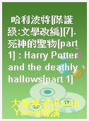 哈利波特[保護級:文學改編][7].死神的聖物[part 1] : Harry Potter and the deathly hallows[part 1]