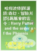 哈利波特[保護級:奇幻、冒險片][5].鳳凰會的密令 : Harry Potter and the order of the Phoenix
