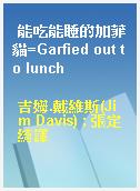 能吃能睡的加菲貓=Garfied out to lunch