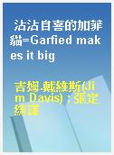 沾沾自喜的加菲貓=Garfied makes it big