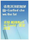 得意洋洋的加菲貓=Garfied chews the fat