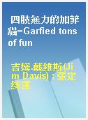 四肢無力的加菲貓=Garfied tons of fun