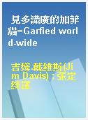 見多識廣的加菲貓=Garfied world-wide