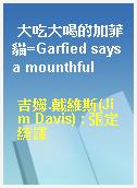 大吃大喝的加菲貓=Garfied says a mounthful