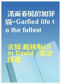 滿面春風的加菲貓=Garfied life to the fullest
