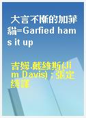 大言不慚的加菲貓=Garfied hams it up