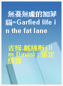 無憂無慮的加菲貓=Garfied life in the fat lane