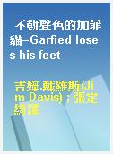 不動聲色的加菲貓=Garfied loses his feet
