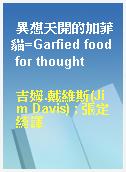異想天開的加菲貓=Garfied food for thought