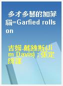 多才多藝的加菲貓=Garfied rolls on