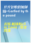 斤斤計較的加菲貓=Garfied by the pound