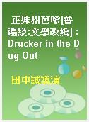 正妹柑芭嗲[普遍級:文學改編] : Drucker in the Dug-Out