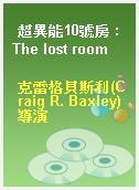 超異能10號房 : The lost room
