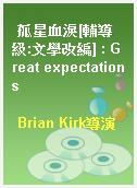 孤星血淚[輔導級:文學改編] : Great expectations