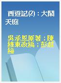 西遊記(2) : 大鬧天庭