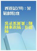 西遊記(18) : 苦戰獅駝嶺