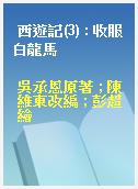 西遊記(3) : 收服白龍馬