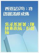 西遊記(20) : 功德圓滿修成佛