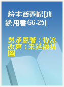 繪本西遊記[班級用書G6-25]