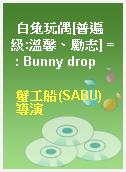 白兔玩偶[普遍級:溫馨、勵志] = : Bunny drop