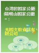 台灣的國家公園:陽明山國家公園 = :