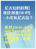 尼古拉的假期[班級用書G6-09]  : 小淘氣尼古拉-5
