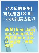 尼古拉的夢想[班級用書G6-10]  : 小淘氣尼古拉-3
