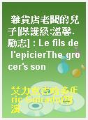 雜貨店老闆的兒子[保護級:溫馨.勵志] : Le fils de l