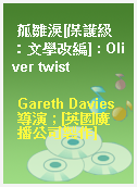 孤雛淚[保護級:文學改編] : Oliver twist