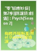 """""""零""""感應妙探[第2季][保護級:劇情] : Psych[Season 2]"""