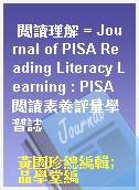 閱讀理解 = Journal of PISA Reading Literacy Learning : PISA 閱讀素養評量學習誌