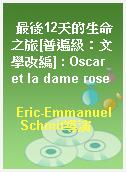 最後12天的生命之旅[普遍級:文學改編] : Oscar et la dame rose