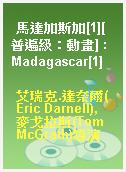 馬達加斯加[1][普遍級:動畫] : Madagascar[1]