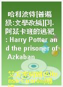 哈利波特[普遍級:文學改編][3].阿茲卡班的逃犯 : Harry Potter and the prisoner of Azkaban