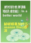 更好的世界[輔導級:劇情] : In a better world