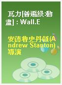 瓦力[普遍級:動畫] : Wall.E