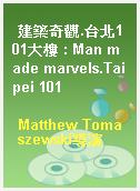 建築奇觀.台北101大樓 : Man made marvels.Taipei 101