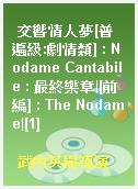 交響情人夢[普遍級:劇情類] : Nodame Cantabile : 最終樂章 [前編] : The Nodame [1]