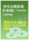 阿甘正傳[保護級:劇情] : Forrest gump
