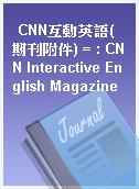 CNN互動英語(期刊附件) = : CNN Interactive English Magazine