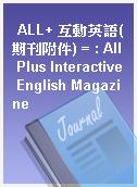 ALL+ 互動英語(期刊附件) = : All Plus Interactive English Magazine