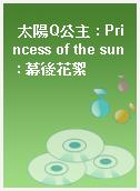 太陽Q公主 : Princess of the sun : 幕後花絮